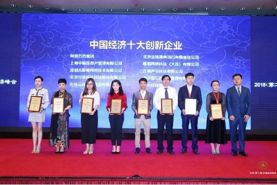 2018中国经济峰会举办